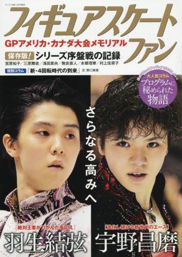 フィギュアスケートファン GPアメリカ・カナダ大会メモリアル 2016年 12 月号 [雑誌]: ラジコン技術 増刊