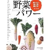 野菜パワーおいしい食べ方、選び方 秋・冬編 (saita mook)