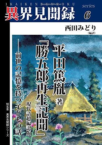 [異界見聞録6]平田篤胤著「勝五郎再生記聞」現代語超編訳版——前世の記憶を持つ子どもの話