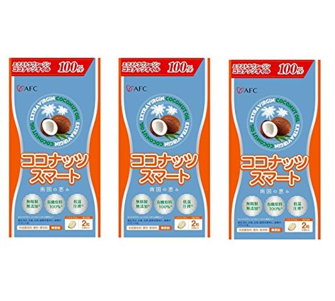 人生を作る堤防ヒロイン【X3個セット】 AFC ココナッツスマート 60粒入