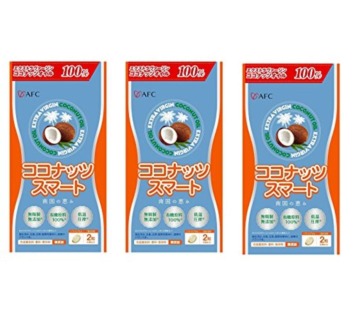 【X3個セット】 AFC ココナッツスマート 60粒入