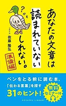 [佐藤 隆弘]のあなたの文章は、読まれていないかもしれない: ベテラン先生が教える文章力を磨く31の方法 (KOSAERU LIBRARY)