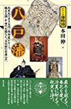 八戸藩 (シリーズ藩物語)