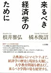 来るべき経済学のために: 橘木俊詔 × 根井雅弘 対談