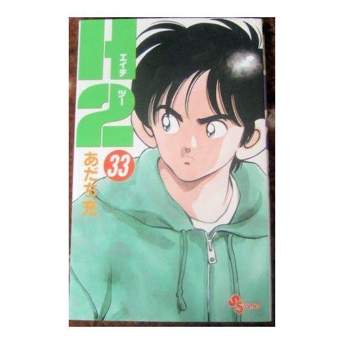 H2 (33) (少年サンデーコミックス)