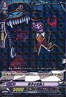 【シングルカード】ヴァンガード 冥界の支配人 BT03/031R/R