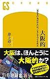大阪的 「おもろいおばはん」は、こうしてつくられた (幻冬舎新書) 幻冬舎