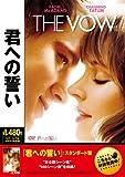 君への誓い[DVD]