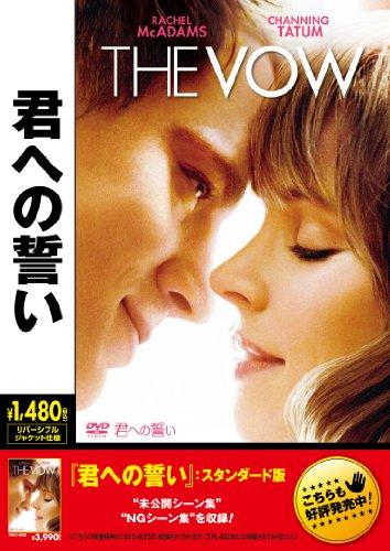 君への誓い [DVD]の詳細を見る