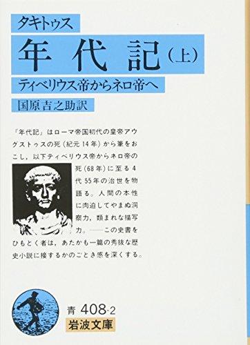 年代記〈上〉ティベリウス帝からネロ帝へ (岩波文庫)の詳細を見る