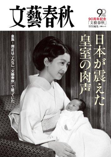 日本が震えた皇室の肉声 (文春MOOK)