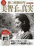 一個人5月号増刊 祝ご成婚60年 美智子さまの真実 昭和から平成、そして令和へ…両陛下の軌跡を追う 画像