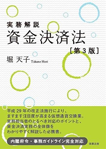 実務解説  資金決済法〔第3版〕