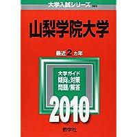 山梨学院大学 [2010年版 大学入試シリーズ] (大学入試シリーズ 383)