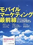 モバイル・マーケティング最前線 BOOKMARK 001 (ブックマーク 第 1号)