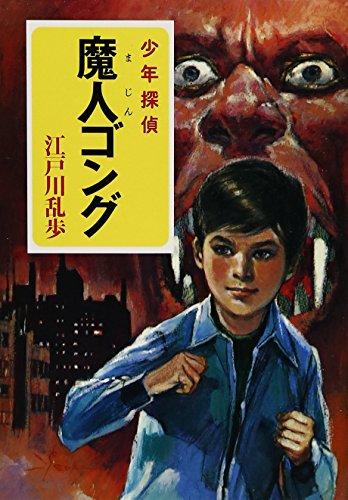([え]2-16)魔人ゴング 江戸川乱歩・少年探偵16 (ポプラ文庫クラシック)の詳細を見る