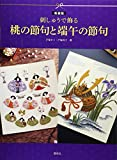 新装版 刺しゅうで飾る 桃の節句と端午の節句 画像