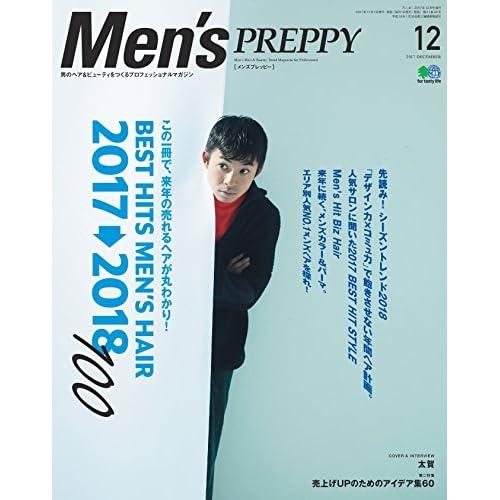 Men's PREPPY (メンズ プレッピー) 2017年 12月号(特集:BEST HITS MEN'S HAIR 2017→2018 100 表紙&インタビュー:太賀)