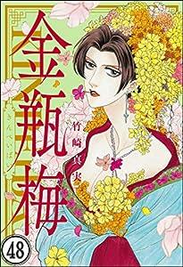 まんがグリム童話 金瓶梅(分冊版) 48巻 表紙画像
