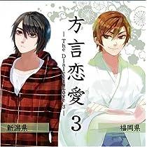 ドラマCD 「方言恋愛」3  -The Dialect Love 3-