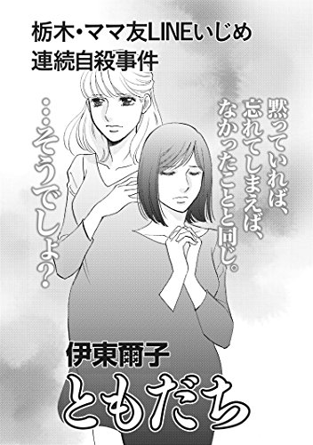 ブラックご近所~栃木・ママ友LINEいじめ連続自殺事件 とも・・・