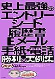 2009年版 史上最強のエントリーシート・履歴書・Eメール・手紙・電話【勝利の実例集】