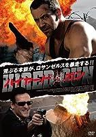ハイヤード・ガン [DVD]