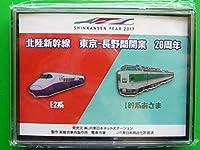 189系・E2系 北陸新幹線 東京-長野間 開業20周年記念 ピンバッジセット