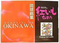 紅いもちんすこう 28個入り×5箱 名嘉真製菓本舗 沖縄の特産品・ベニイモを使用した贅沢なちんすこう ばらまきお土産にも最適