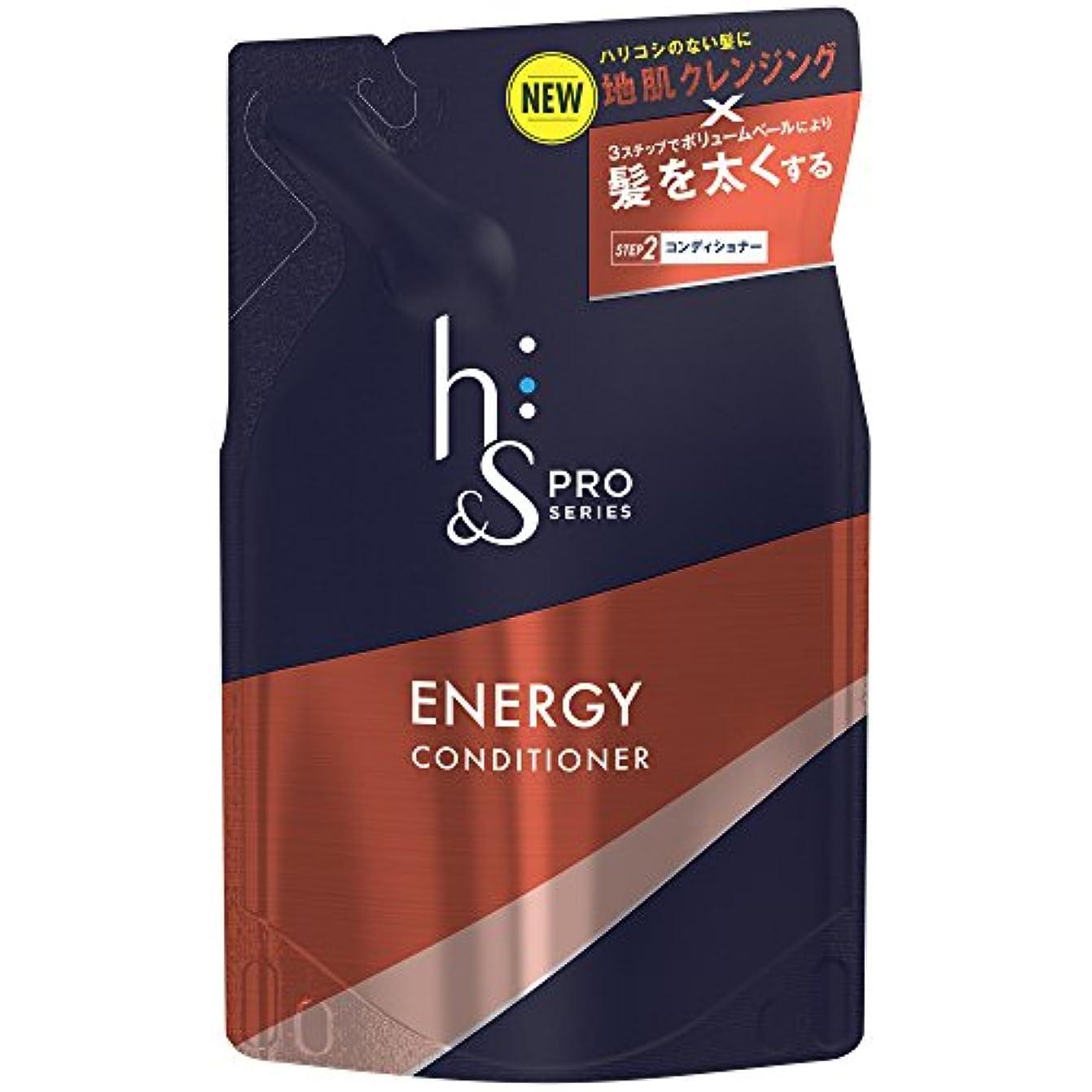 騒ぎセレナ発表h&s コンディショナー PRO Series エナジー 詰め替え 300g