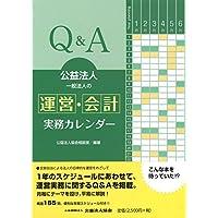 Q&A 公益法人・一般法人の運営・会計実務カレンダー