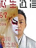 瓜生通信67号 特集:市川猿之助の飛翔 (京都造形芸術大学 広報誌 瓜生通信)