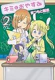 キミとおやすみ 2 (ジェッツコミックス)