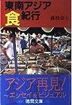 東南アジア食紀行 (徳間文庫)