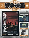 東宝・新東宝戦争映画DVD 64号 (戦場にながれる歌 1965年) [分冊百科] (DVD付) (東宝・新東宝戦争映画DVDコレクション)