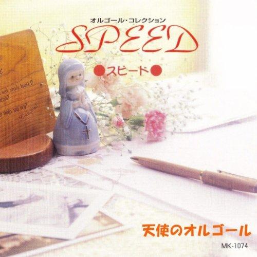 my graduation(SPEED)は卒業ソング?失恋ソング?発売から20年…歌詞の意味に迫る!の画像