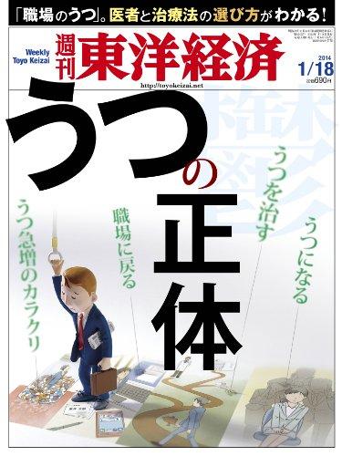 週刊 東洋経済 2014年 1/18号 [雑誌]の詳細を見る