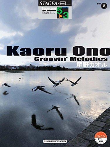 STAGEA・EL ポップスコア・シリーズ 5~3級 Vol.2 尾野カオル「Groovin' Melodies」