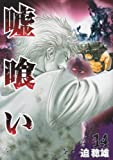 嘘喰い 14 (ヤングジャンプコミックス)