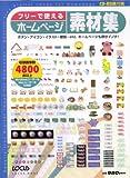 フリーで使えるホームページ素材集1 ボタン・アイコン・壁紙 etc. (CD-ROM付) (Locus mook)