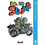 Dr.スランプ 8 (ジャンプコミックスDIGITAL)