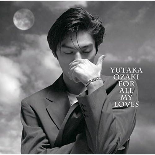 愛すべきものすべてに -YUTAKA OZAKI BEST