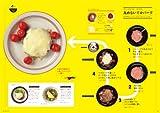 食べようびVol.02 (ORANGE PAGE BOOKS)