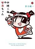 「中国工場の琴音ちゃん 1 (ダンガンコミックス)」のサムネイル画像