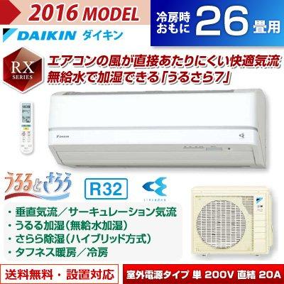 RoomClip商品情報 - ダイキン 26畳用 8.0kW 200V エアコン うるさら7 うるるとさらら RXシリーズ S80TTRXV-W-SET ホワイト F80TTRXV-W + R80TRXV