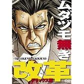 ムダヅモ無き改革<デラックス版> [DVD]