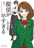 探偵が早すぎる(1) (少年マガジンエッジコミックス)