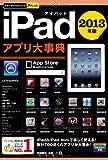 今すぐ使えるかんたんPLUS iPadアプリ大事典 2013年版