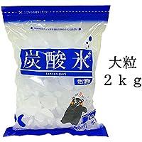 【世界初】しゅわしゅわする氷「炭酸氷」(味無し プレーン)大粒2kg