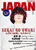 ロッキング・オン・ジャパン 2019年 05 月号 [雑誌]
